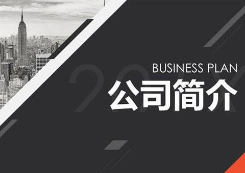 湖南空間榜樣裝飾設計工程有限公司公司簡介